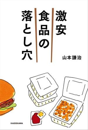 激安食品の落とし穴【電子書籍】[ 山本 謙治 ]の商品画像