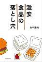 激安食品の落とし穴【電子書籍】[ 山本 謙治 ]