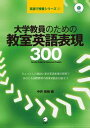 [音声DL付]大学教員のための教室英語表現300【電子書籍】[ 中井 俊樹 ]...