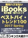 今、100%チェックすべき注目電子書籍をコンプリート! 絶対ハズせないiBooks電子書籍・電子コミック ベストバイ・トレンド100 2017 Spring【電子書籍】[ 電子書籍ランキング.com編集部 ]