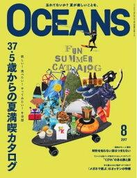 OCEANS(オーシャンズ) 2017年8月号【電子書籍】