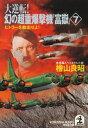 大逆転! 幻の超重爆撃機「富嶽」7〜ヒトラーを救出せよ!〜【電子書籍】 檜山良昭