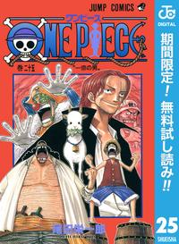 ONE PIECE モノクロ版【期間限定無料】 25