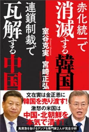 赤化統一で消滅する韓国 連鎖制裁で瓦解する中国【電子書籍】[ 宮崎正弘 ]