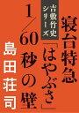 寝台特急「はやぶさ」1/60秒の壁【電子書籍】[ 島田荘司 ]