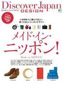 Discover Japan DESIGN �ᥤ�ɡ����˥åݥ�