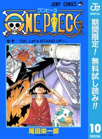 ONE PIECE モノクロ版【期間限定無料】 10