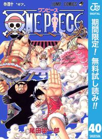ONE PIECE モノクロ版【期間限定無料】 40