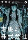走馬灯株式会社 6巻【電子書籍】[ 菅原敬太 ]