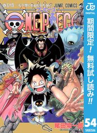 ONE PIECE モノクロ版【期間限定無料】 54