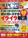 日経PC21(ピーシーニジュウイチ) 2019年9月号 [雑誌]【電子書籍】