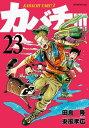 カバチ!!! ーカバチタレ!3ー(23)【電子書籍】[ 田島隆 ]