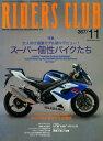 RIDERS CLUB 2004年11月号 No.367【電子書籍】