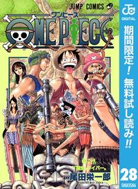 ONE PIECE モノクロ版【期間限定無料】 28