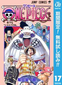 ONE PIECE モノクロ版【期間限定無料】 17