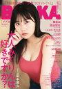 懸賞なび2020年11月号増刊「BUBKA HKT48 田中美久ver.」【電子書籍】[ BUBKA編集部 ]