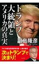 トランプ大統領とアメリカの真実【電子書籍】[ 副島隆彦 ]