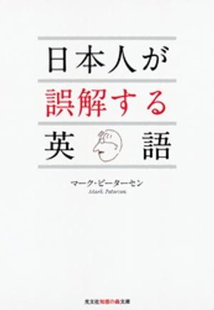 日本人が誤解する英語【電子書籍】[ M・ピーターセン ]