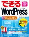 できるWordPress WordPress Ver.4.x対応【電子書籍】 星野 邦敏