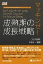 マッキンゼー 成熟期の成長戦略 2014年新装版【電子書籍】[ 大前 研一 ]