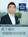 民進党・蓮舫代表「二重国籍」問題でメディアはここを追及せよ! 【橋下徹の「問題解決の授業」Vol.6