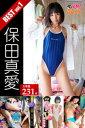 大容量231枚 保田真愛 BEST vol.1【電子書籍】[ 保田真愛 ]