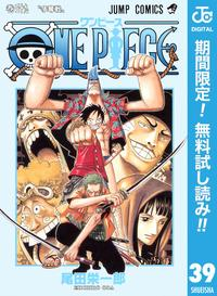 ONE PIECE モノクロ版【期間限定無料】 39
