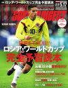 ワールドサッカーダイジェスト 2018年5月17日号【電子書籍】
