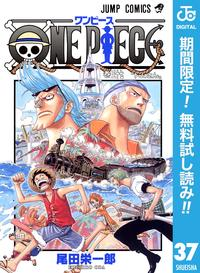 ONE PIECE モノクロ版【期間限定無料】 37