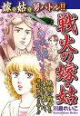 嫁vs姑vs舅バトル!! 戦火の嫁・姑 嫁姑シリーズ53 【電子書籍】[ 川島れいこ ]