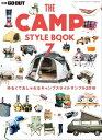 書, 雜誌, 漫畫 - GO OUT特別編集 THE CAMP STYLE BOOK 7【電子書籍】[ 三栄書房 ]