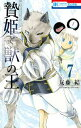 贄姫と獣の王 7【電子書籍】[ 友藤結 ]