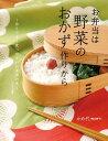 お弁当は野菜のおかず作りから【電子書籍】[ かめ代(亀山泰子) ]