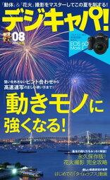 デジキャパ! 2017年8月号【電子書籍】