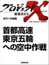 「首都高速 東京五輪への空中作戦」  次代への胎動【電子書籍】