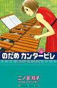 のだめカンタービレ16巻【電子書籍】[ 二ノ宮知子 ]