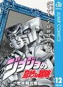 ジョジョの奇妙な冒険 第4部 モノクロ版 12【電子書籍】[...