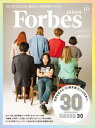 ForbesJapan 2018年10月号【電子書籍】 atomixmedia Forbes JAPAN編集部