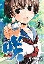 咲 -Saki-1巻【電子書籍】[ 小林立 ]