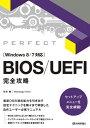 BIOS/UEFI 完全攻略 [Windows 8/7 対応]【電子書籍】[ 松永融 ]