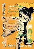神様セカンドライフ 5巻kamisama act2【電子書籍】[ 秋田LV3 ]