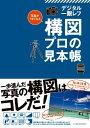 写真がうまくなる デジタル一眼レフ 構図 プロの見本帳【電子...