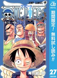 ONE PIECE モノクロ版【期間限定無料】 27