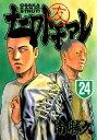 ナニワトモアレ(24)【電子書籍】[ 南勝久 ]