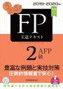 うかる! FP2級・AFP 王道テキスト 2019-2020年版【電子書籍】[ フィナンシャルバンク