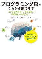 プログラミング脳をこれから鍛える本「5つの思考回路」と「世界算数」で問題解決力を高めよう!