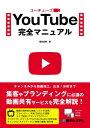 YouTube完全マニュアル【電子書籍】[ 桑名由美 ]