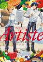 Artiste 1巻【電子書籍】[ さもえど太郎 ]