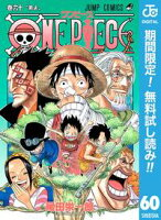 ONE PIECE モノクロ版【期間限定無料】 60