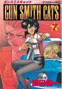 GUN SMITH CATS(7)【電子書籍】[ 園田健一 ]